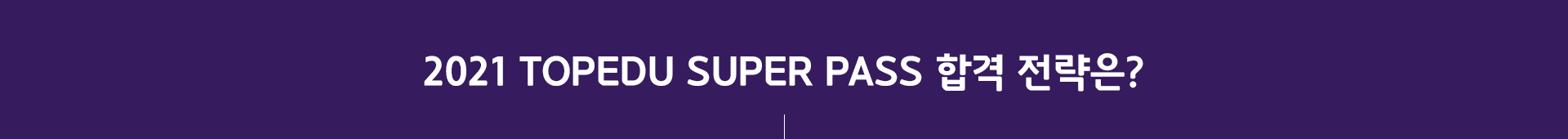 2020 TOPEDU SUPER PASS 합격 전략은?